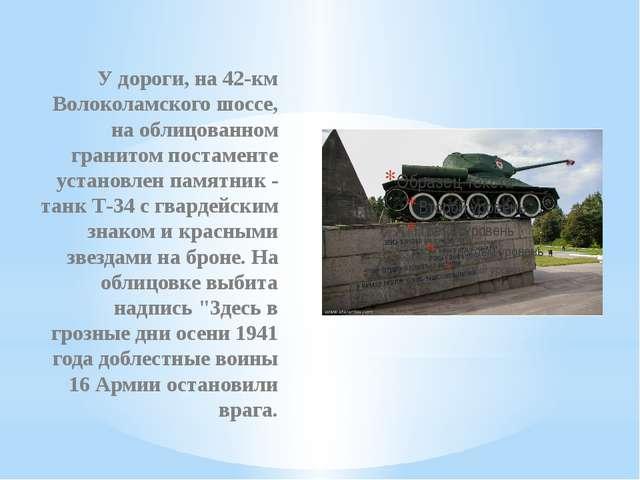 У дороги, на 42-км Волоколамского шоссе, на облицованном гранитом постаменте...
