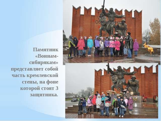 Памятник «Воинам-сибирякам» представляет собой часть кремлевской стены, на ф...