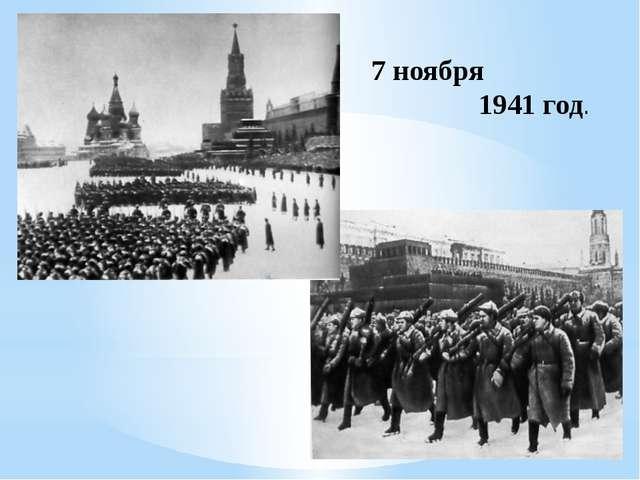 7 ноября 1941 год.