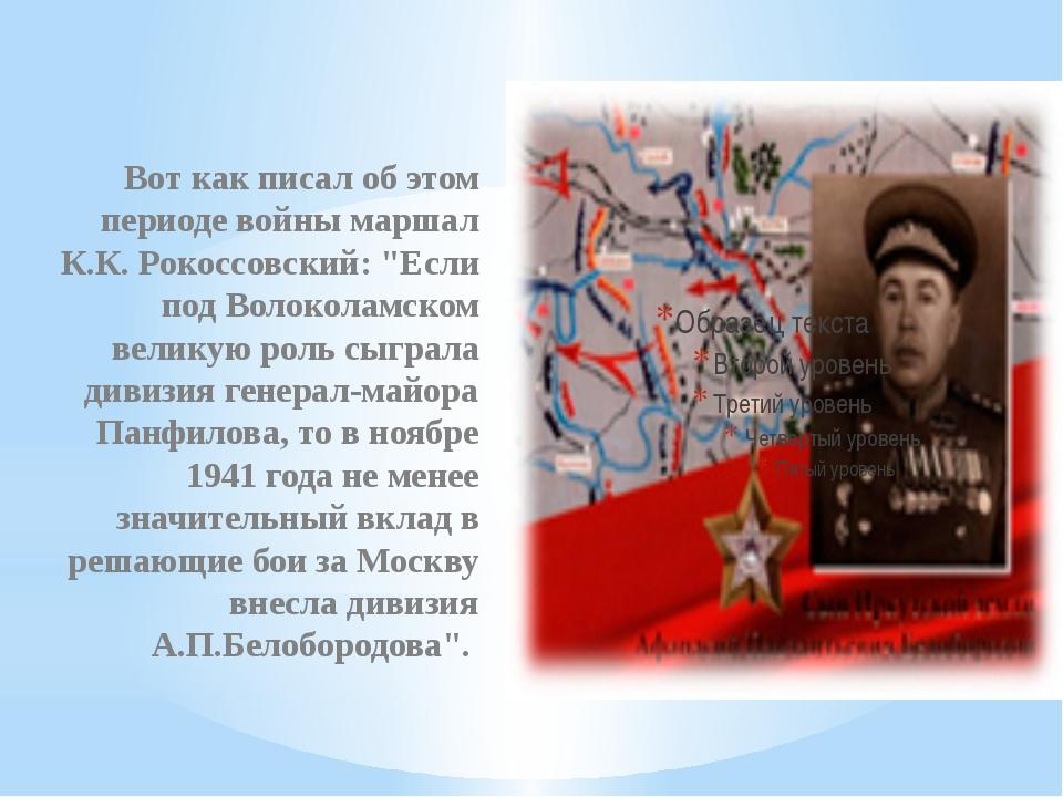 """Вот как писал об этом периоде войны маршал К.К. Рокоссовский: """"Если под Воло..."""