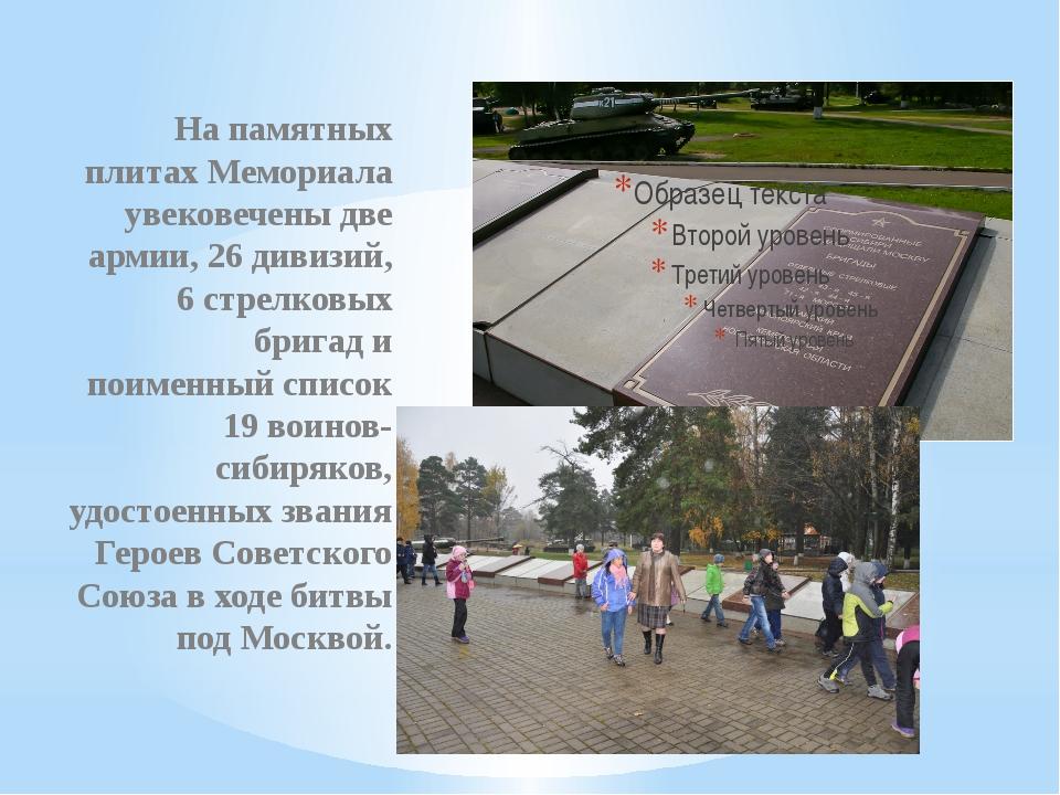 На памятных плитах Мемориала увековечены две армии, 26 дивизий, 6 стрелковых...