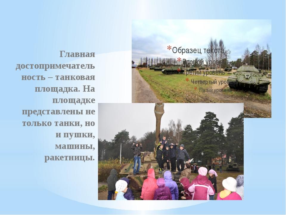 Главная достопримечательность – танковая площадка. На площадке представлены н...