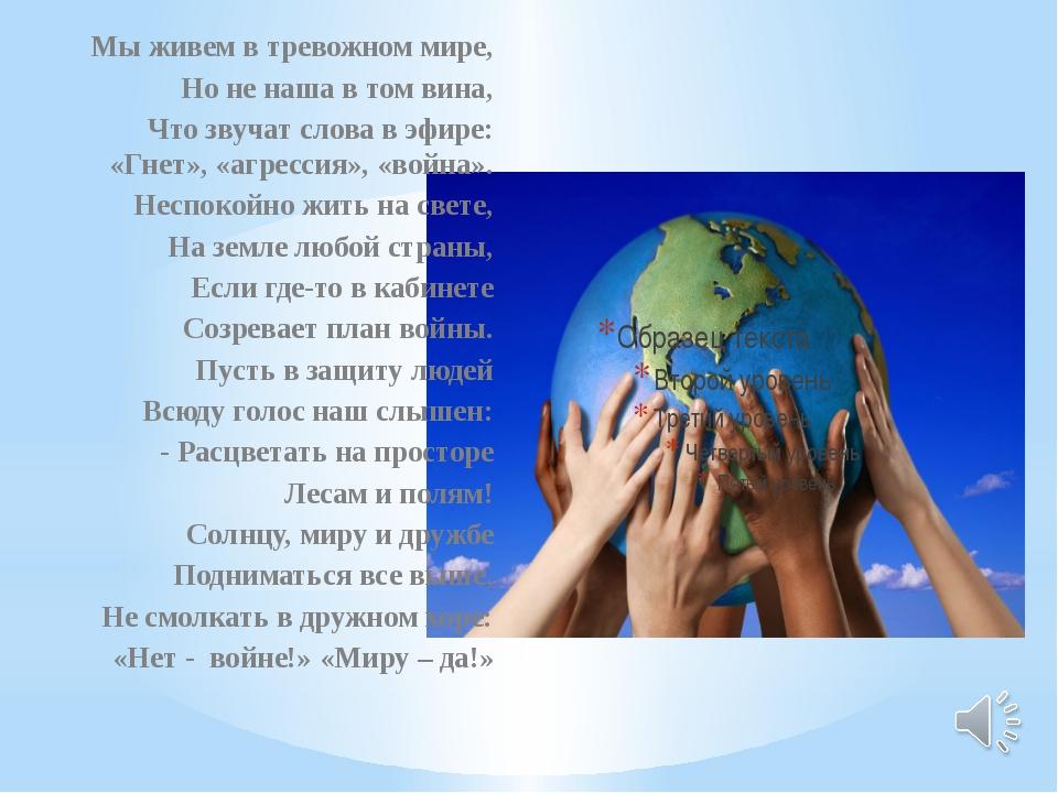 Мы живем в тревожном мире, Но не наша в том вина, Что звучат слова в эфире:...