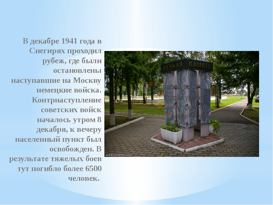 В декабре 1941 года в Снегирях проходил рубеж, где были остановлены наступавш...
