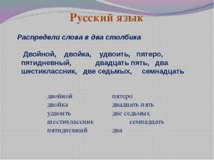 Русский язык Распредели слова в два столбика Двойной, двойка, удвоить, пятеро