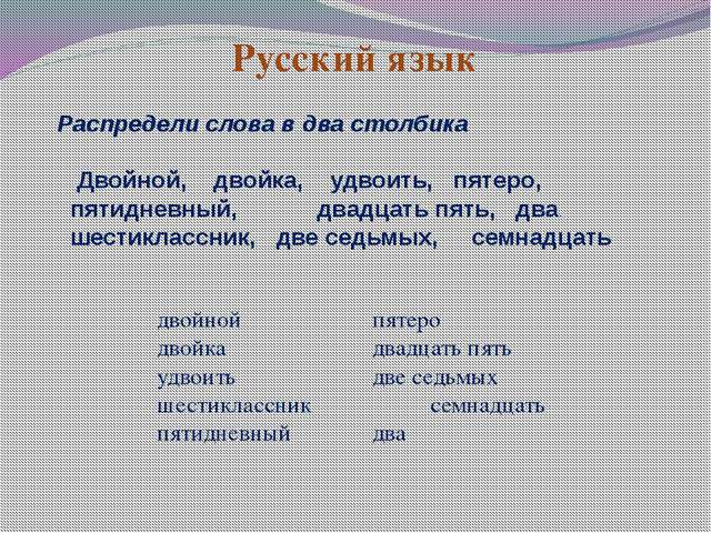Русский язык Распредели слова в два столбика Двойной, двойка, удвоить, пятеро...