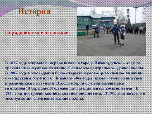 История В 1817 году открылась первая школа в городе Нижнеудинске – уездное тр...