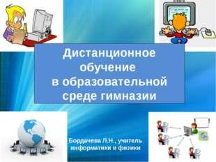 Дистанционное обучение в образовательной среде гимназии Бордачева Л.Н., учите
