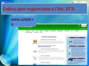 Сайты для подготовки к ГИА, ЕГЭ www.uztest.ru
