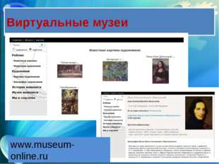 Виртуальные музеи www.museum-online.ru