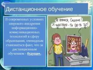 В современных условиях широкого внедрения информационно-коммуникационных техн