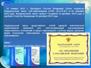10 января 2013 г. Президент России Владимир Путин подписал Федеральный зак