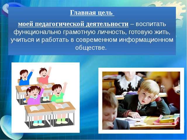 Главная цель моей педагогической деятельности – воспитать функционально грамо...