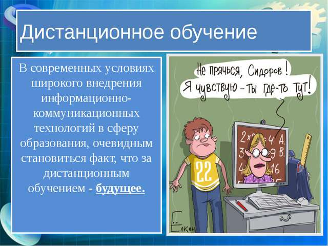 В современных условиях широкого внедрения информационно-коммуникационных техн...