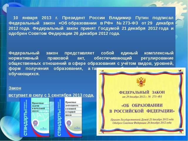 10 января 2013 г. Президент России Владимир Путин подписал Федеральный зак...