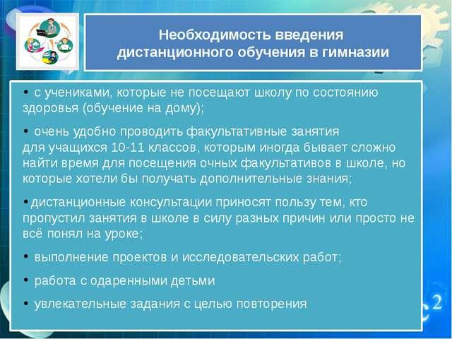 Необходимость введения дистанционного обучения в гимназии с учениками, которы...