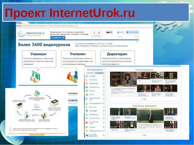 Проект InternetUrok.ru