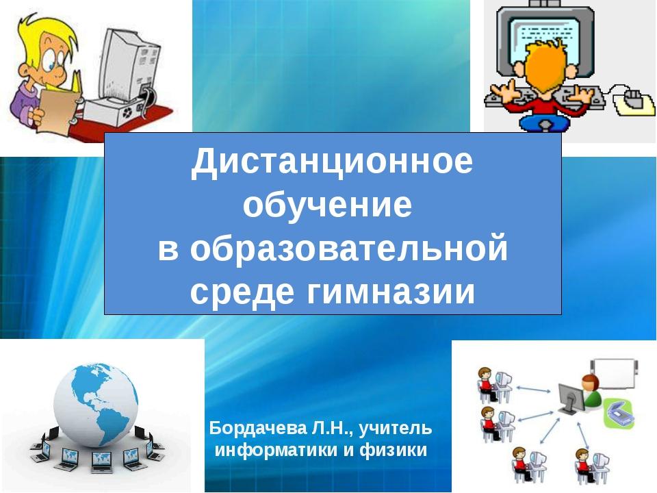 Дистанционное обучение в образовательной среде гимназии Бордачева Л.Н., учите...