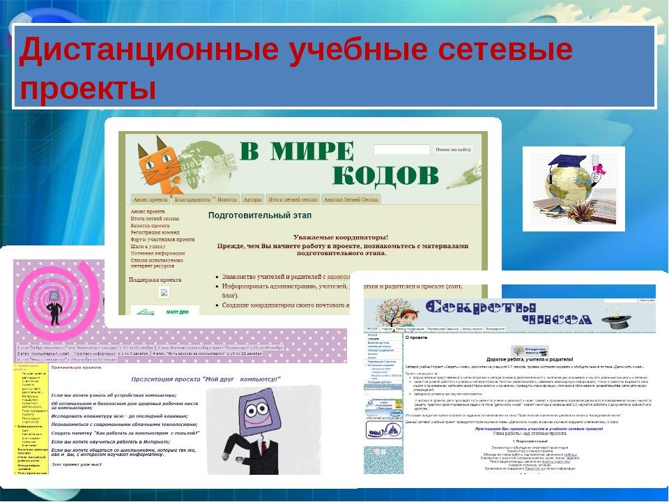 Дистанционные учебные сетевые проекты