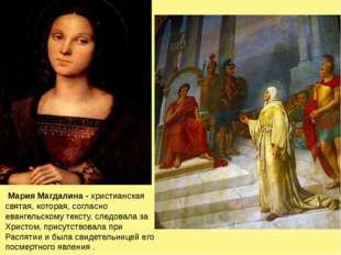 МарияМагдалина - христианская святая, которая, согласно евангельскому текст