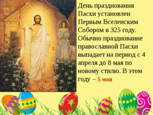 День празднования Пасхи установлен Первым Вселенским Собором в 325 году. Обы