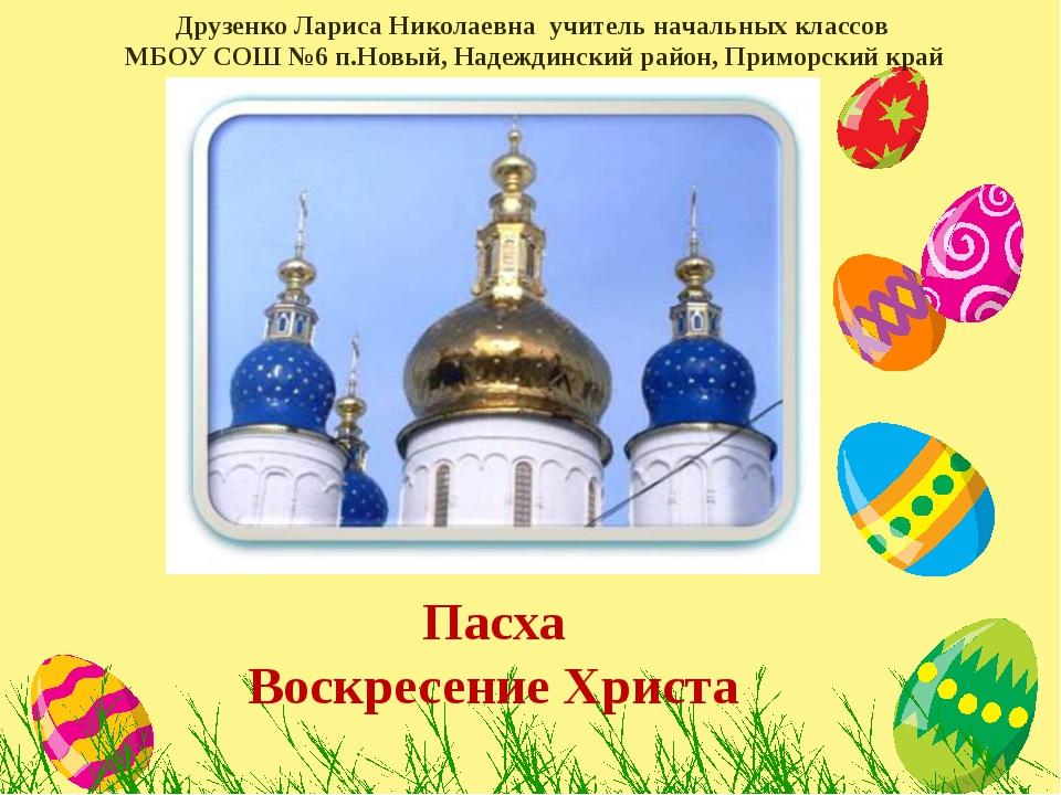Пасха Воскресение Христа Друзенко Лариса Николаевна учитель начальных классов...