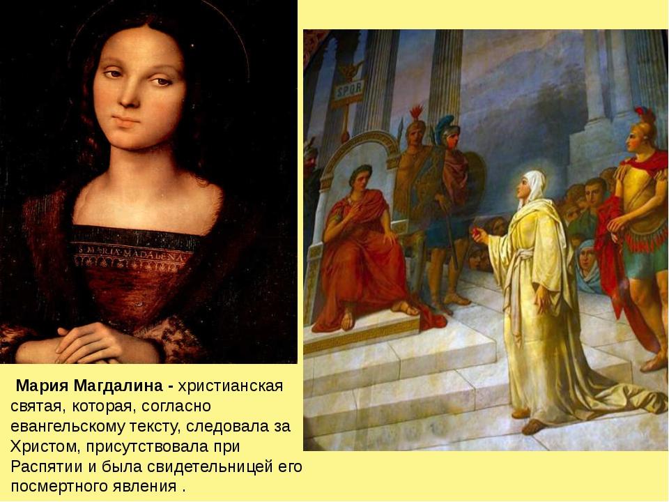МарияМагдалина - христианская святая, которая, согласно евангельскому текст...