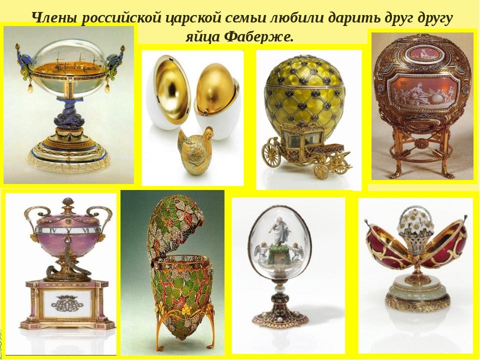 Члены российской царской семьи любили дарить друг другу яйца Фаберже.