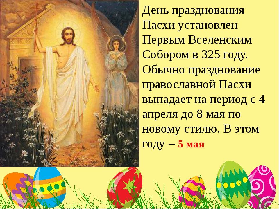 День празднования Пасхи установлен Первым Вселенским Собором в 325 году. Обы...