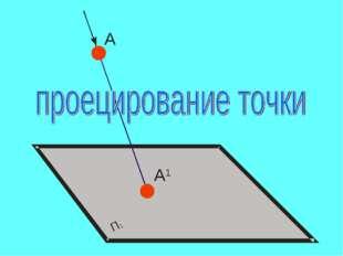 А А1 П 1