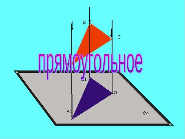 П1 А В С А1 В1 С1