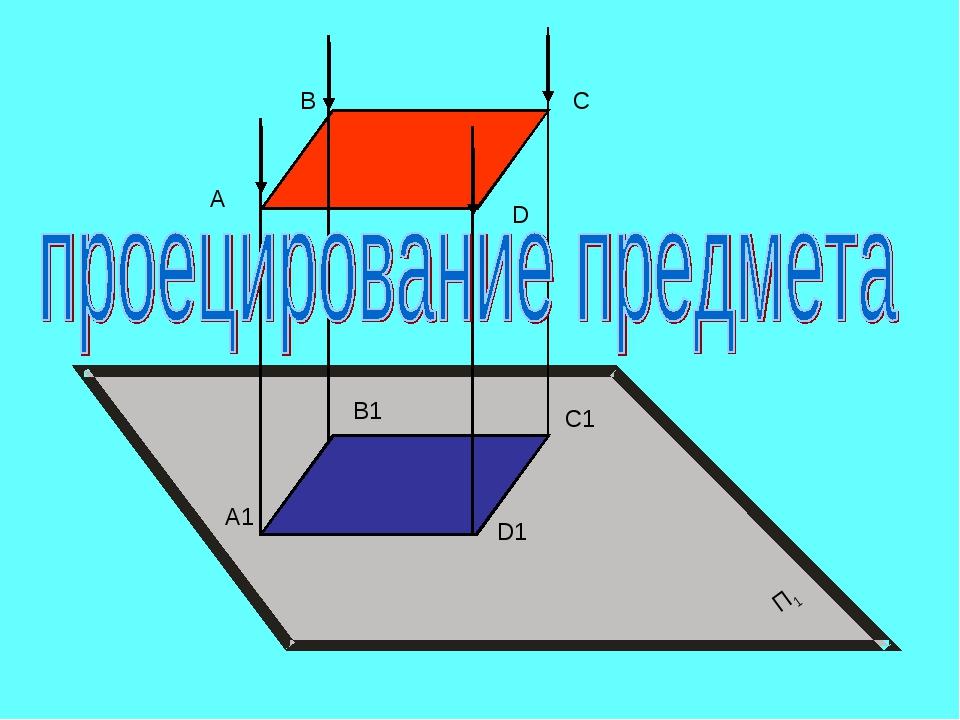 П1 А В С А1 В1 С1 D D1