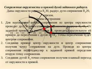 R30 R20 R30+20 Сопряжение окружности и прямой дугой заданного радиуса. Даны о