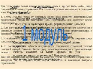 Тема:  «Сопряжения» Цели работы: Знакомства с правилами сопряжения Воспитан