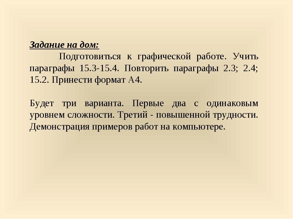 Задание на дом: Подготовиться к графической работе. Учить параграфы 15.3-15....