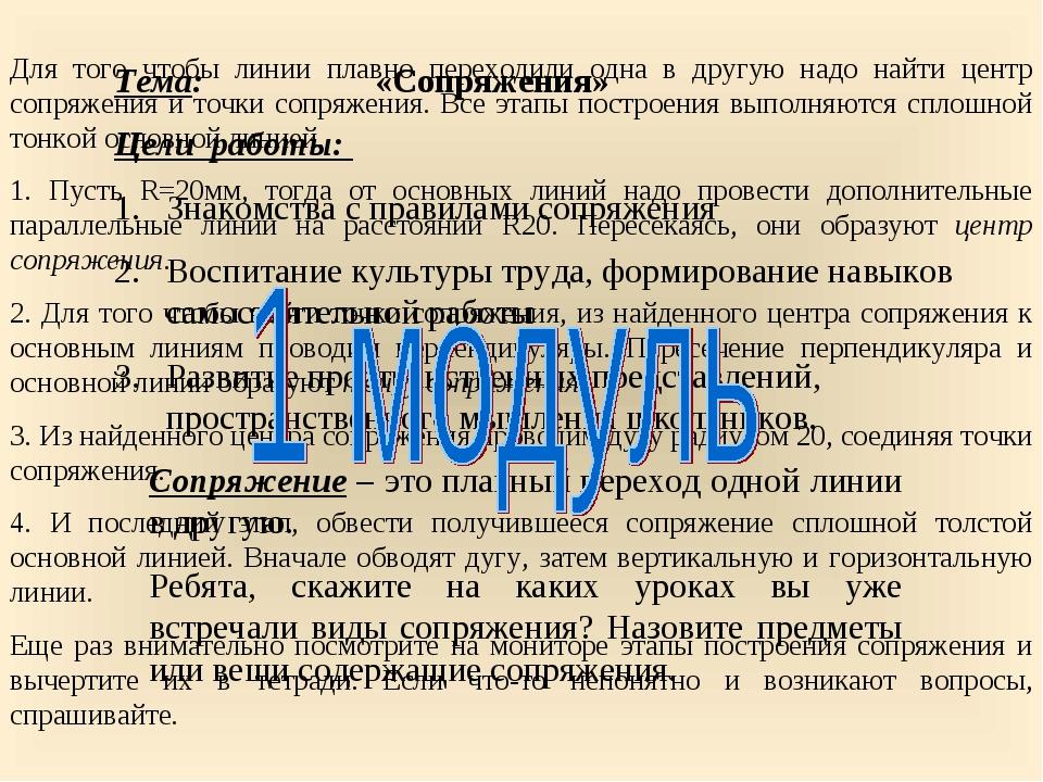 Тема:  «Сопряжения» Цели работы: Знакомства с правилами сопряжения Воспитан...