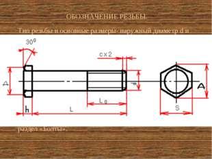 ОБОЗНАЧЕНИЕ РЕЗЬБЫ. Тип резьбы и основные размеры- наружный диаметр d и шаг Р