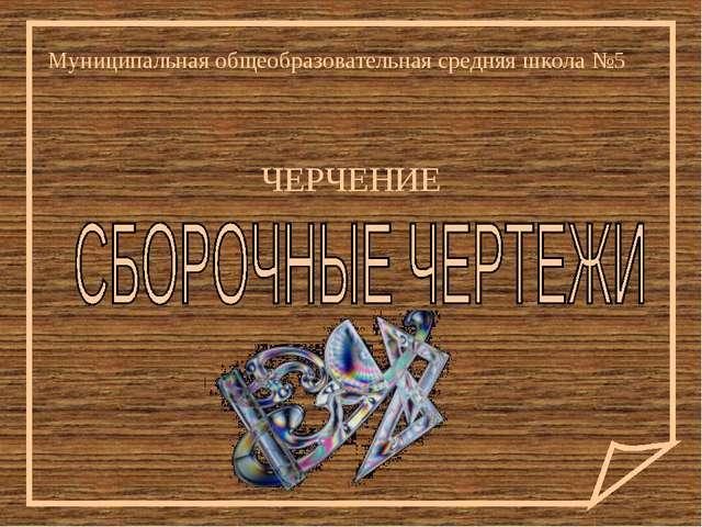 ЧЕРЧЕНИЕ Муниципальная общеобразовательная средняя школа №5