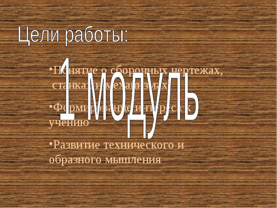 Понятие о сборочных чертежах, станках и механизмах Формирование интереса к уч...