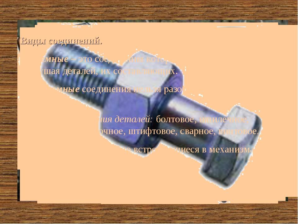 Виды соединений. Разъемные – это соединения которые можно разобрать не разруш...