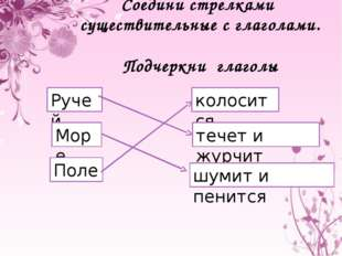Соедини стрелками существительные с глаголами. Подчеркни глаголы Ручей Море П
