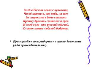 Хлеб в России пекли с куполами, Чтоб хватило, как неба, на всех За широкими