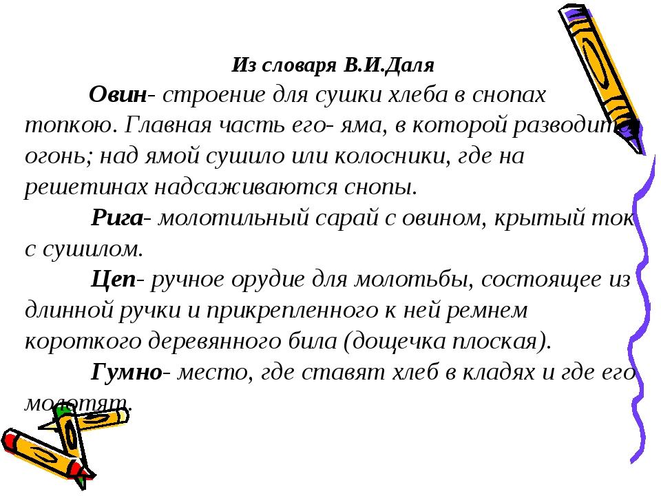 Из словаря В.И.Даля Овин- строение для сушки хлеба в снопах топкою. Главная...