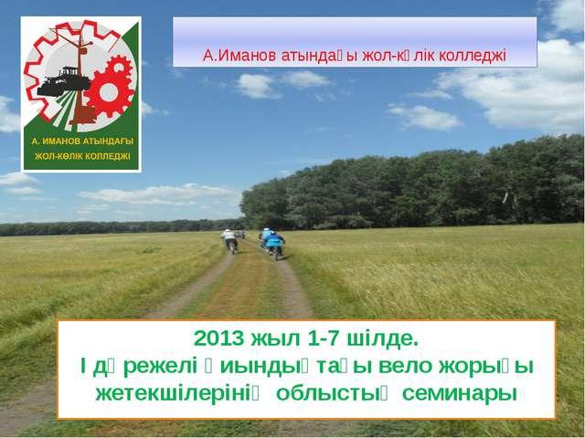 А.Иманов атындағы жол-көлік колледжі 2013 жыл 1-7 шілде. І дәрежелі қиындықта...