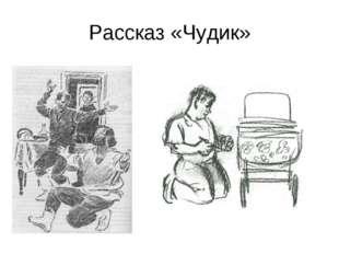 Рассказ «Чудик»