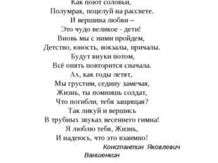 Как поют соловьи, Полумрак, поцелуй на рассвете. И вершина любви – Это чудо