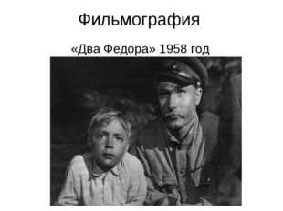 Фильмография «Два Федора» 1958 год