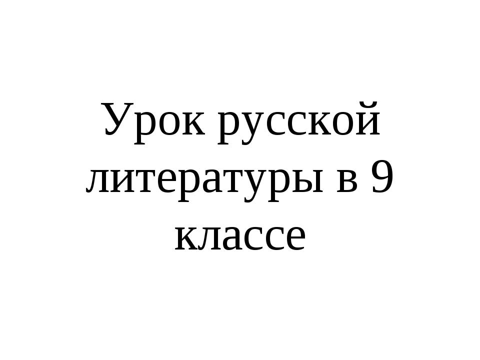 Урок русской литературы в 9 классе