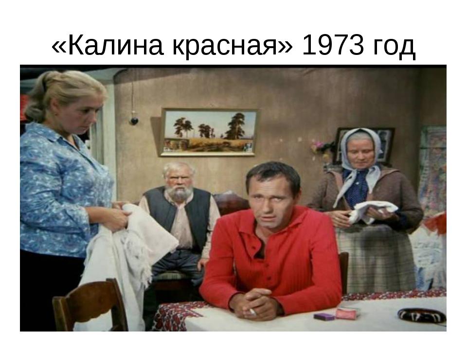 «Калина красная» 1973 год