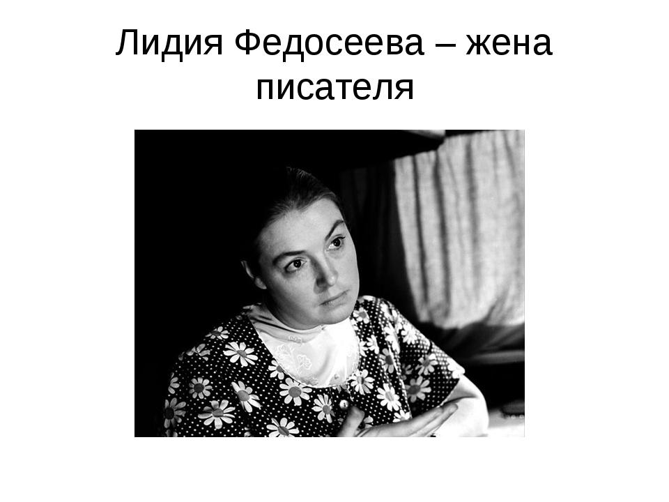 Лидия Федосеева – жена писателя